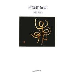 皐雲作品集(アルカディアシリーズ―アルカディアブックス) [全集叢書]