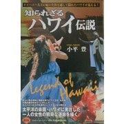 知られざるハワイ伝説―ハワイ王妃はいかに生きたか(ミスター・パートナー's BOOK) [単行本]