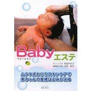Babyエステ―赤ちゃんの肌がつるつるに!ムラタ式スキンケア [単行本]