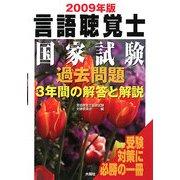 言語聴覚士国家試験過去問題3年間の解答と解説〈2009年版〉 [単行本]