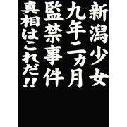 新潟少女九年二ヵ月監禁事件―真相はこれだ!! [単行本]