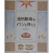 自然酵母のパンを作ろう [絵本]