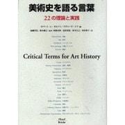 美術史を語る言葉-22の理論と実践 [単行本]