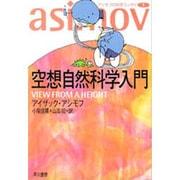 空想自然科学入門(ハヤカワ文庫 NF 21 アシモフの科学エッセイ 1) [文庫]