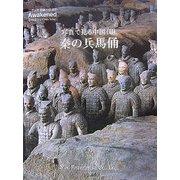 写真で見る中国〈2〉秦の兵馬俑 [単行本]