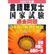 言語聴覚士国家試験過去問題3年間の解答と解説〈2007年版〉 [単行本]