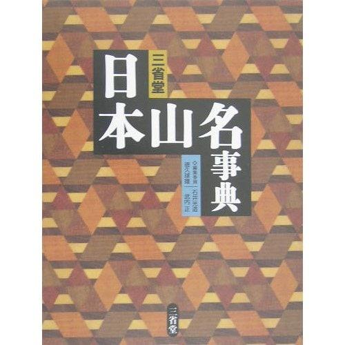 三省堂 日本山名事典 [事典辞典]