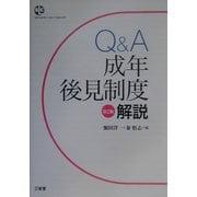 Q&A成年後見制度解説 第2版 (Sanseido Law Capsule) [単行本]