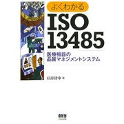 よくわかるISO13485―医療機器の品質マネジメントシステム [単行本]