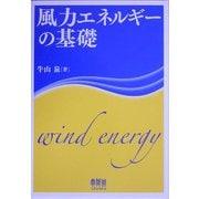 風力エネルギーの基礎 [単行本]