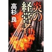 炎の経営者(文春文庫) [文庫]