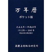 万年暦 ポケット版―大正元年~平成60年(1912年~2048年) [文庫]