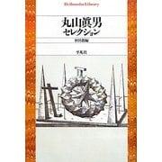 丸山眞男セレクション(平凡社ライブラリー) [全集叢書]