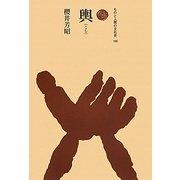 輿(こし)(ものと人間の文化史〈156〉) [全集叢書]