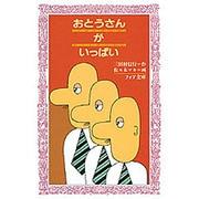 おとうさんがいっぱい(フォア文庫〈B103〉) [新書]