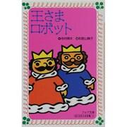 王さまロボット(フォア文庫〈A097〉) [新書]