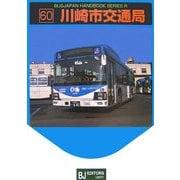 川崎市交通局(BJハンドブックシリーズ〈R60〉) [全集叢書]