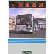 関東鉄道(BJハンドブックシリーズ) [全集叢書]