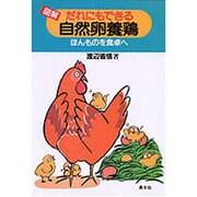 図解 だれにもできる自然卵養鶏―ほんものを食卓へ [単行本]