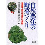 自然農法の野菜つくり―無農薬・無化学肥料の実際 [単行本]