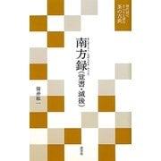 南方録(覚書・滅後)(現代語でさらりと読む茶の古典) [単行本]