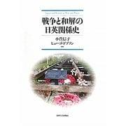 戦争と和解の日英関係史 [単行本]