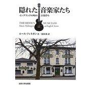 隠れた音楽家たち―イングランドの町の音楽作り [単行本]
