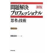 問題解決プロフェッショナル―「思考と技術」 新版 [単行本]
