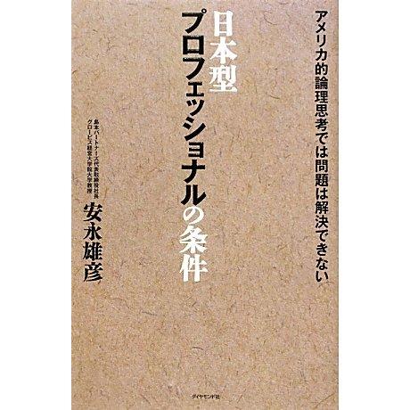 日本型プロフェッショナルの条件―アメリカ的論理思考では問題は解決できない [単行本]