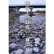 橋の上の「殺意」―畠山鈴香はどう裁かれたか [単行本]