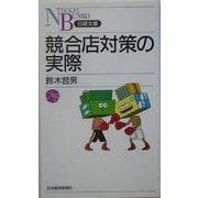 競合店対策の実際(日経文庫) [新書]