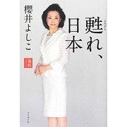 甦れ、日本―論戦2012 [単行本]