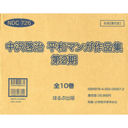 中沢啓治平和マンガ作品集 第2期(10冊セット) [コミック]