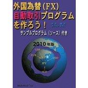 外国為替(FX)自動取引プログラムを作ろう!〈2010年版〉サンプルプログラム(ソース)付き [単行本]