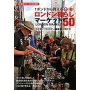 1ポンドから買える ロンドン暮らしマーケットBest50〈2010年度版〉 [単行本]