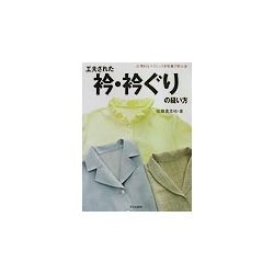 工夫された衿・衿ぐりの縫い方(合理的なテクニックを写真で学ぶ〈2〉) [単行本]