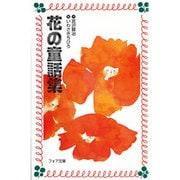 花の童話集(フォア文庫〈C070〉) [新書]