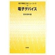 電子デバイス(電子情報工学ニューコース〈11〉) [全集叢書]