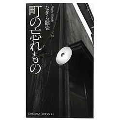 町の忘れもの(ちくま新書) [新書]