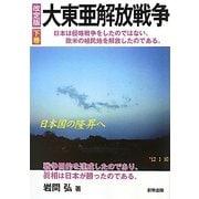 大東亜解放戦争〈下巻〉日本国の隆昇へ 改訂版 [単行本]