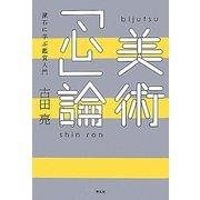 美術「心」論―漱石に学ぶ鑑賞入門 [単行本]