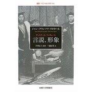 言説、形象―ディスクール、フィギュール(叢書・ウニベルシタス) [全集叢書]