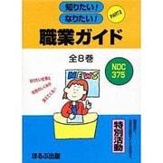 職業ガイド PART2 全8巻 [全集叢書]