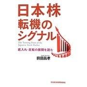 日本株 転機のシグナル―底入れ・反転の展開を読む [単行本]