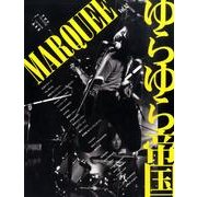MARQUEE vol.82 [全集叢書]