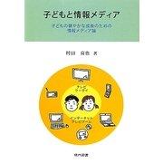 子どもと情報メディア―子どもの健やかな成長のための情報メディア論 [単行本]