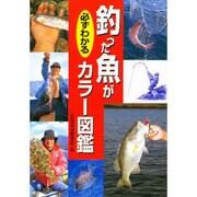 釣った魚が必ずわかるカラー図鑑 [単行本]