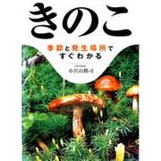 きのこ-季節と発生場所ですぐわかる [文庫]
