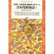 日本残酷物語〈1〉貧しき人々のむれ(平凡社ライブラリー〈95〉) [全集叢書]