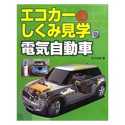 エコカーのしくみ見学〈2〉電気自動車 [図鑑]